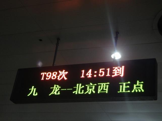 火車在下午2點多到北京