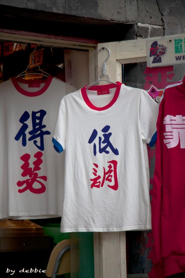 創意T Shirt