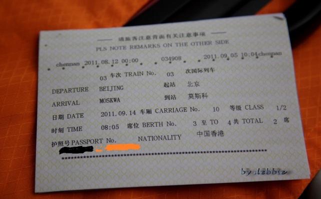 K3火車票