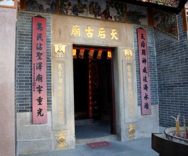 西貢天后廟