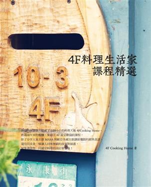 4F料理生活家課程精選