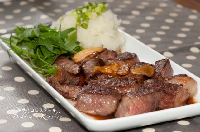 蒜片醬油牛肉粒  牛サイコロステーキ
