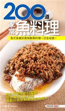 200道家常魚料理