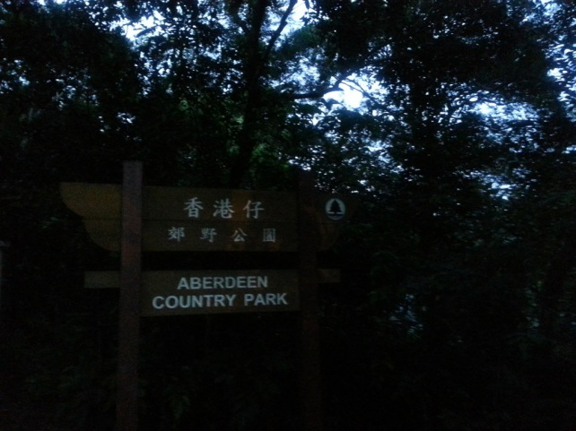 香港仔郊野公園