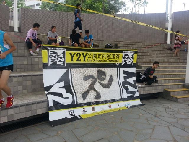 Y2Y公園定向巡迴賽2013 - 第四站賽事