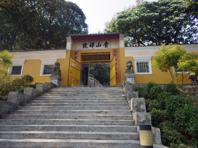 青山寺入口