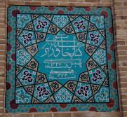 Jameh Mosque內的瓷磚