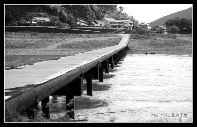 三里沉下橋