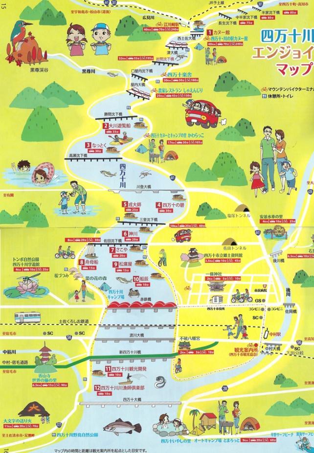 四万十川觀光地圖
