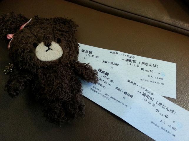 德島返大阪的車票
