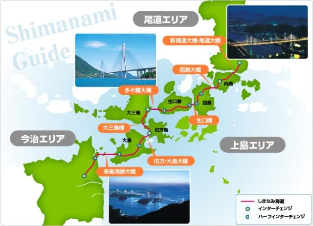 しまなみ海道 area guide
