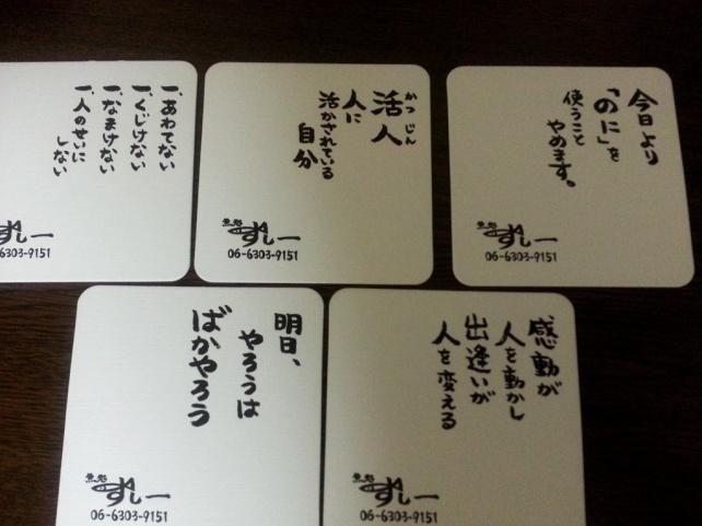 日本朋友帶我們去魚処 すしー吃晚飯,吃完飯老闆還送給我們六款不同的杯墊做紀念