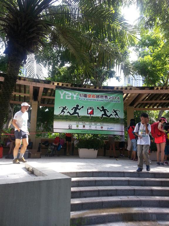 Y2Y公園定向巡迴賽2014 - 第二站 天水圍公園