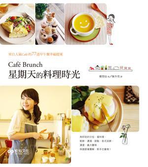 Cafe Brunch星期天的料理時光: 來自人氣Cafe的77道早午餐幸福提案 Parandal's Cafe Brunch