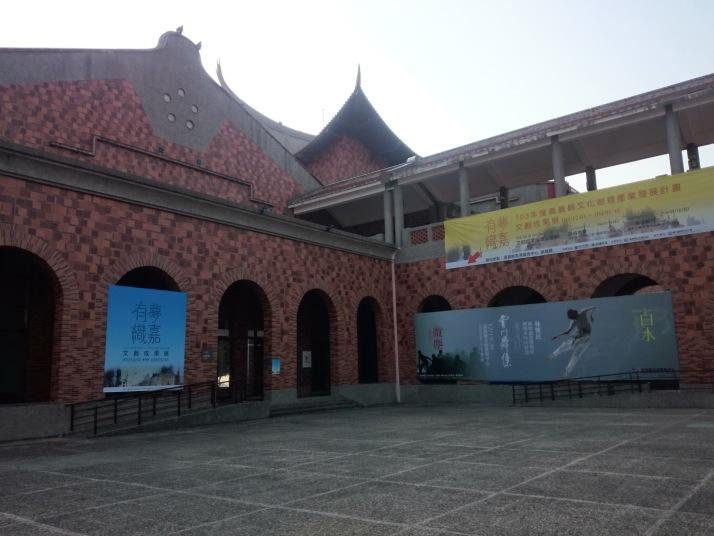 嘉義表演藝術中心