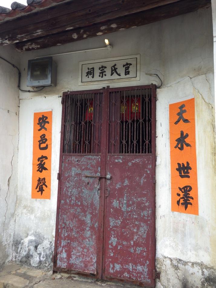另一祠堂,姓官也是這條村內另一個大姓氏
