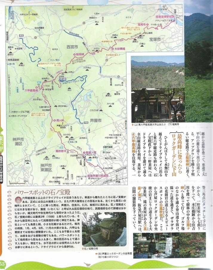 塩尾寺~六甲山最高峰