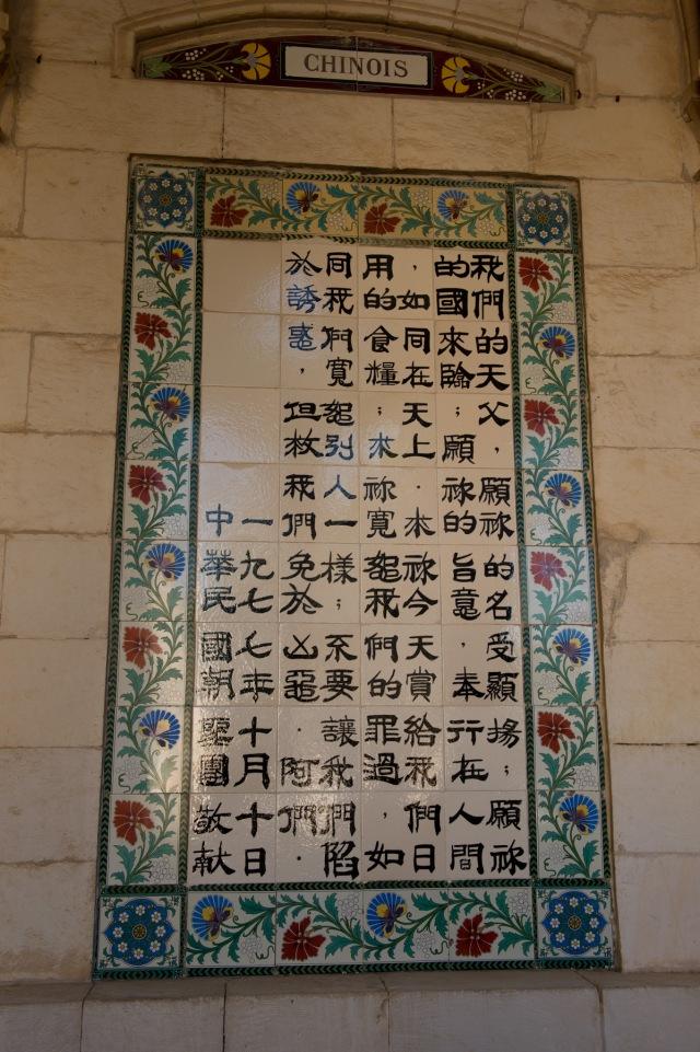翻譯成中文的主禱文