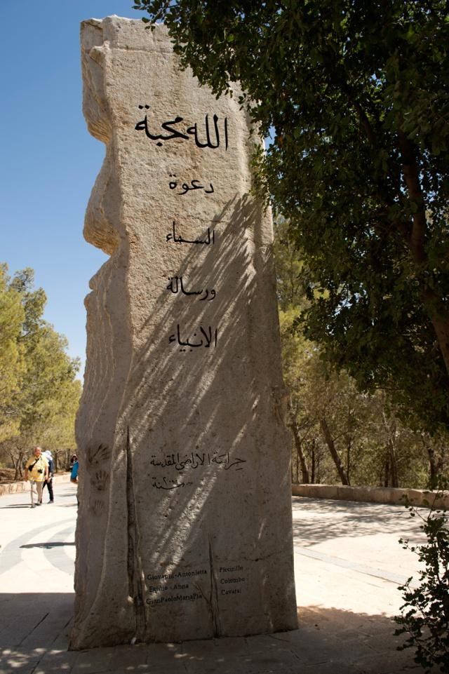 尼波山入囗的巨大石碑,稱為約旦之書